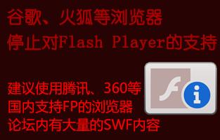 谷歌、火狐等浏览器停止对Flash Player的支持,建议使用IE等浏览器浏览论坛帖子